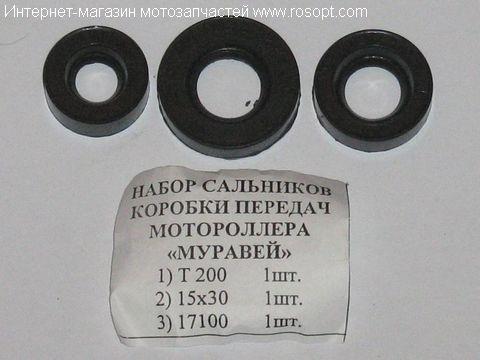 Набор сальников коробки передач Муравей для мотороллера Муравей.